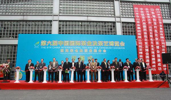 2015北京茶展开幕式